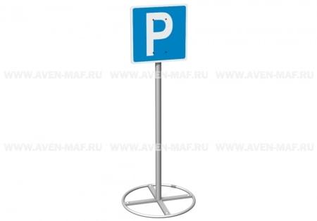 Игровой элемент МП-1 Парковка