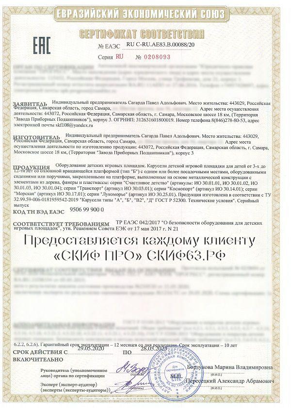 Сертификат соответствия ТР ЕАЭС (2)