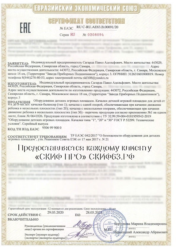 Сертификат соответствия ТР ЕАЭС (4)