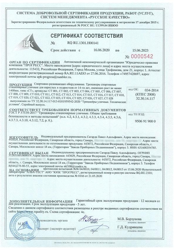 Сертификат соответствия ТР ЕАЭС (5)
