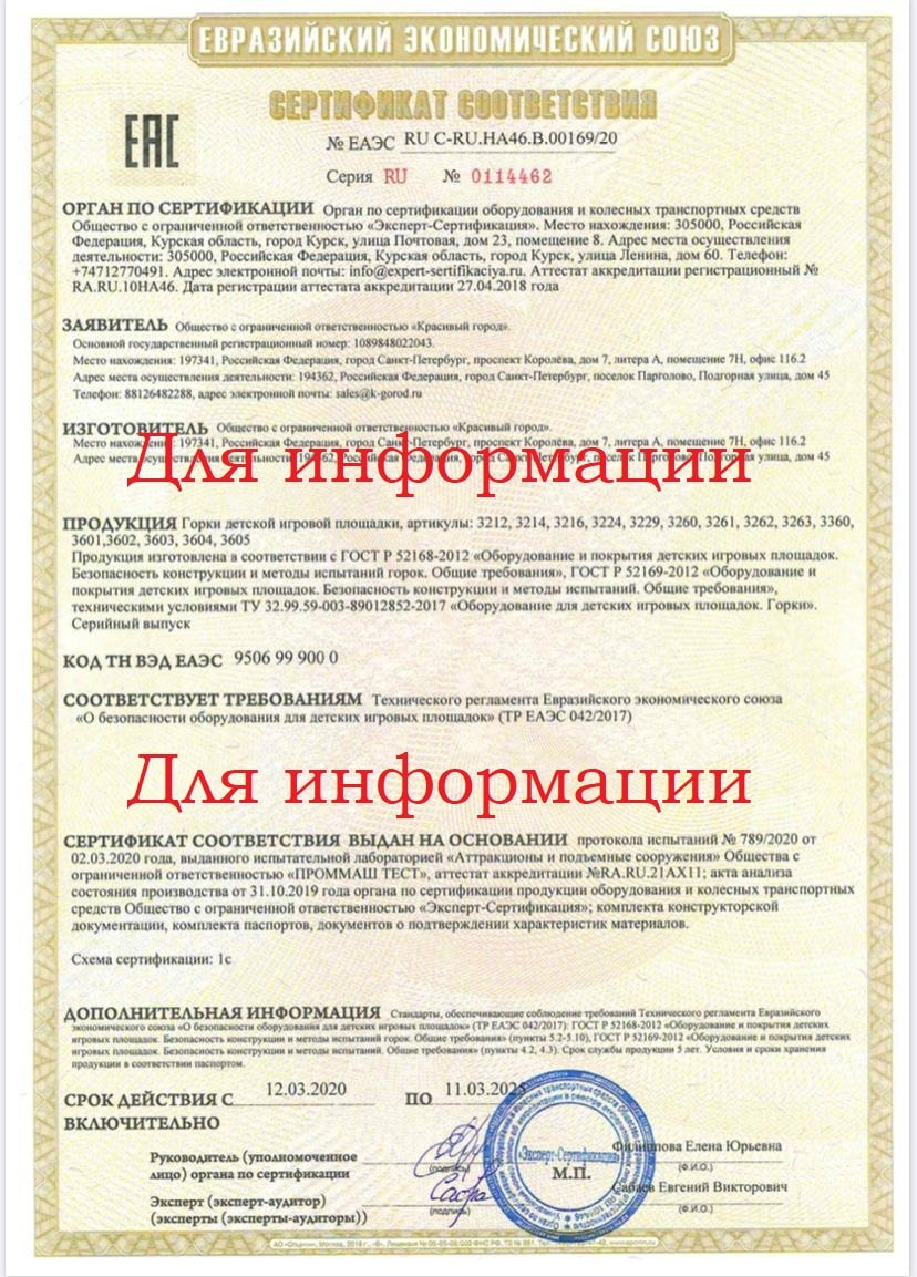 Сертификат соответствия (2)