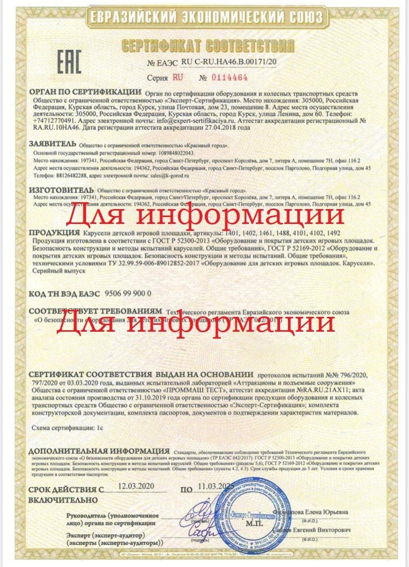 Сертификат соответствия (3)