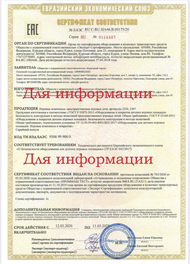 Сертификат соответствия (4)