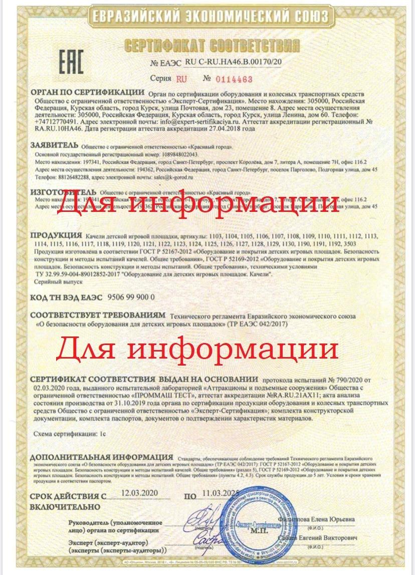 Сертификат соответствия (5)