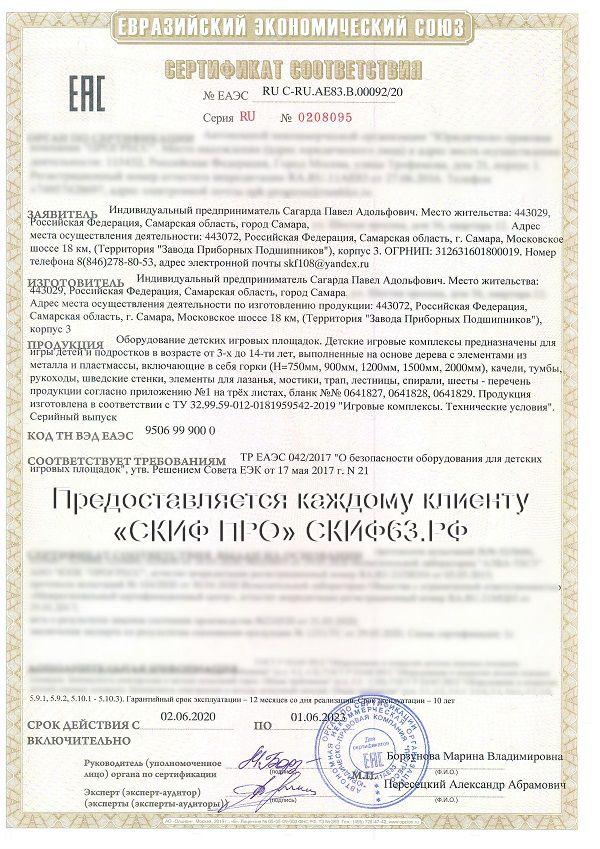 Сертификта соответствия ТР ЕАЭС (1)