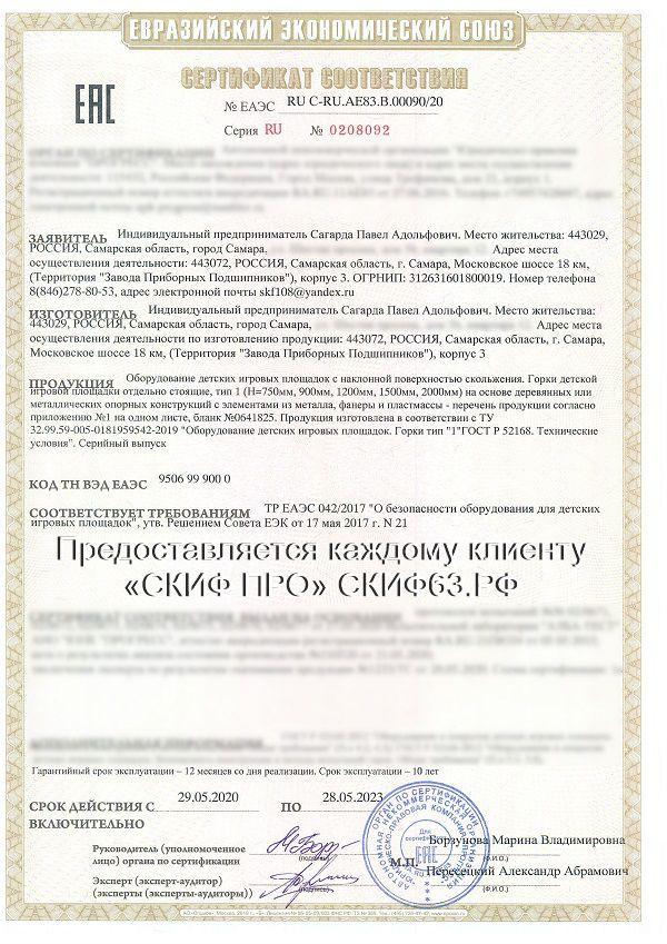 Сертификат соответствия ТР ЕАЭС (3)